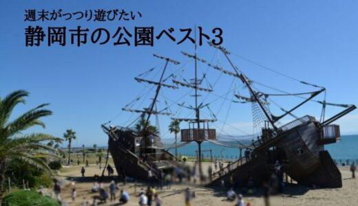 週末がっつり遊びたい静岡市の公園ベスト3