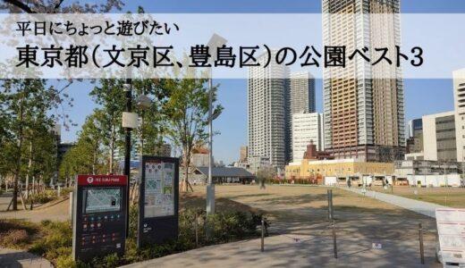 平日にちょっと遊びたい東京都(文京区、豊島区)の公園ベスト3