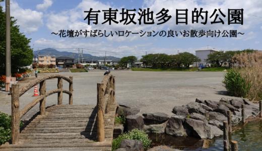 有東坂池多目的公園~花壇がすばらしいロケーションの良いお散歩向け公園~