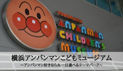 横浜アンパンマンこどもミュージアム~アンパンマン好きなら丸一日遊べるテーマパーク~