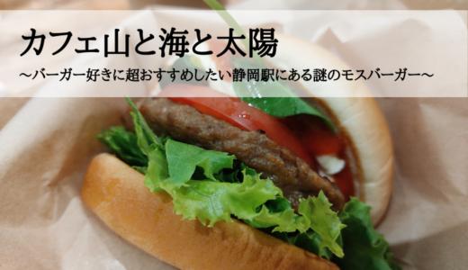 カフェ山と海と太陽~バーガー好きに超おすすめしたい静岡駅にある謎のモスバーガー~