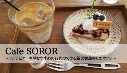 Cafe SOROR(ソロル)~ランチとケーキがおすすめの行列のできる新大塚最寄りのカフェ~