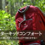 ドイターキッドコンフォート~子供との登山をチャイルドキャリアで何とかする~