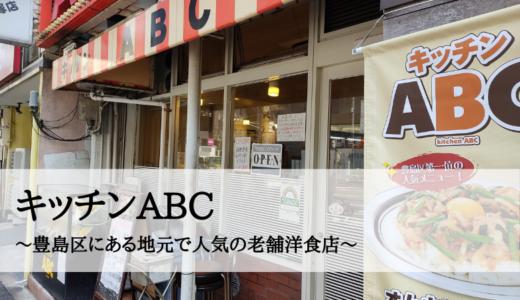 キッチンABC~豊島区にある地元で人気の老舗洋食店~