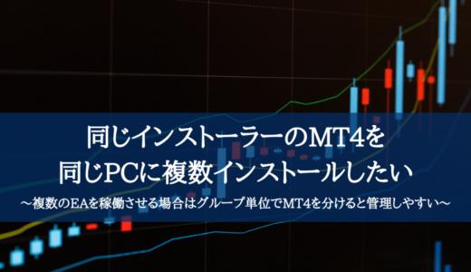同じインストーラーのMT4を同じPCに複数インストールしたい~複数のEAを稼働させる場合はグループ単位でMT4を分けると管理しやすい~