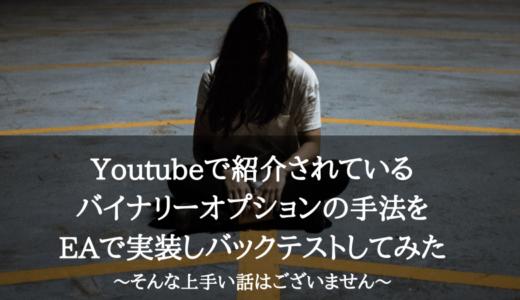 Youtubeで紹介されているバイナリーオプションの手法をEAで実装しバックテストしてみた~そんな上手い話はございません~