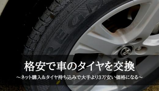 格安で車のタイヤを交換~ネット購入&タイヤ持ち込みで大手より3万安い価格になる~