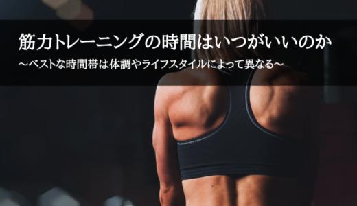 筋力トレーニングの時間はいつがいいのか~ベストな時間帯は体調やライフスタイルによって異なる~