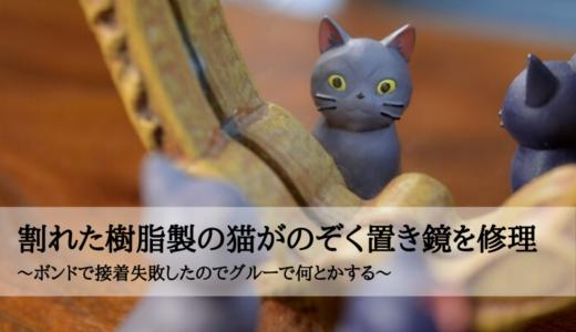 割れた樹脂製の猫がのぞく置き鏡を修理~ボンドで接着失敗したのでグルーで何とかする~