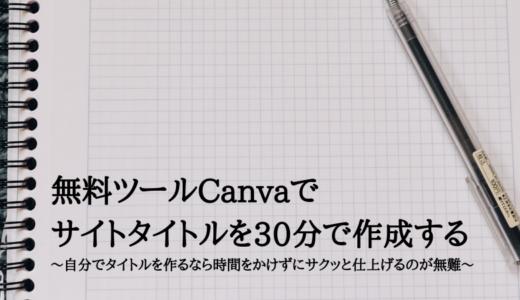 無料ツールCanvaでサイトタイトルを30分で作成する~自分でタイトルを作るなら時間をかけずにサクッと仕上げるのが無難~