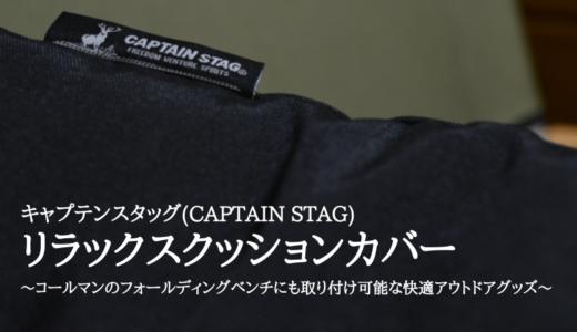 キャプテンスタッグ(CAPTAIN STAG)リラックスクッションカバー~コールマンのフォールディングベンチにも取り付け可能な快適アウトドアグッズ~