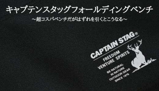 キャプテンスタッグフォールディングベンチ~超コスパベンチだがはずれを引くとこうなる~