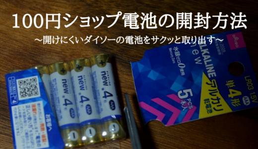 100円ショップ電池の開封方法~開けにくいダイソーの電池をサクッと取り出す~