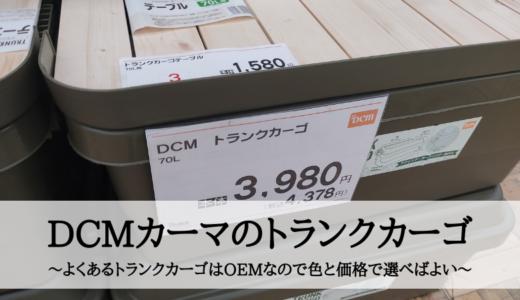DCMカーマのトランクカーゴ~よくあるトランクカーゴはOEMなので色と価格で選べばよい~