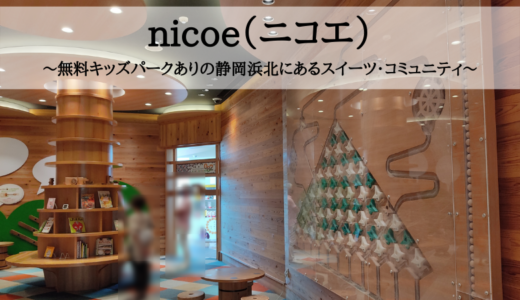 nicoe(ニコエ)~無料キッズパークありの静岡浜北にあるスイーツ・コミュニティ~