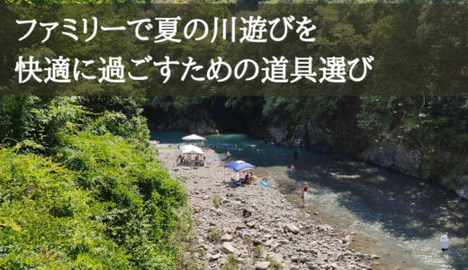 ファミリーで夏の川遊びを快適に過ごすための道具選び