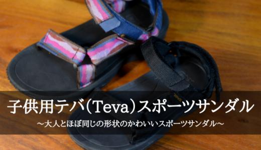 子供用テバ(Teva)スポーツサンダル~大人とほぼ同じの形状のかわいいスポーツサンダル~