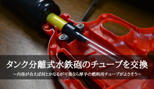 タンク分離式水鉄砲のチューブを交換~内径が合えば何とかなるが可能なら厚手の燃料用チューブがよさそう~