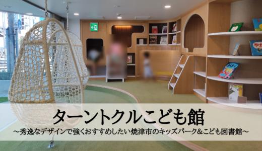 ターントクルこども館~秀逸なデザインで強くおすすめしたい焼津市のキッズパーク&こども図書館~
