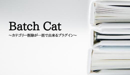 Batch Cat~WordPressの標準機能で実装されていないカテゴリー削除が一括で出来るプラグイン~