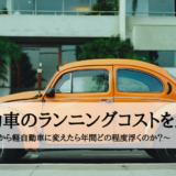 自動車のランニングコストを比較~大型車から軽自動車に変えたら年間どの程度浮くのか?~