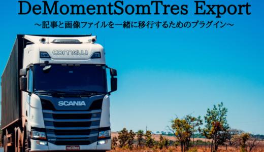 DeMomentSomTres Export~記事と画像ファイルも一緒に移行するためのプラグイン~