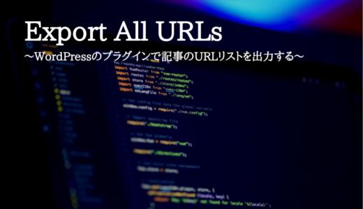 Export All URLs~WordPressのプラグインで記事のURLリストを出力する~
