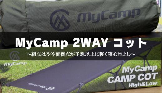 MyCamp 2WAY コット~組立はやや面倒だが予想以上に軽く寝心地よし~