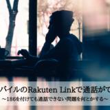 楽天モバイルの楽天リンク(Rakuten Link)で通話ができない~186を付けても通話できない問題を何とかする~