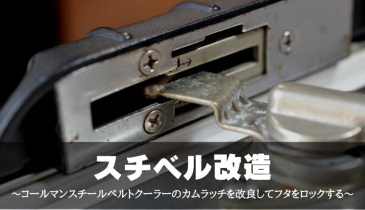 スチベル改造~コールマンスチールベルトクーラーのカムラッチを改良してフタをロックする~