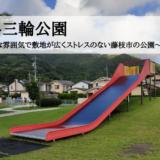 内谷三輪公園~のどかな雰囲気で敷地が広くストレスのない藤枝市の公園~