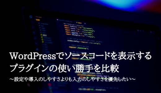 WordPressでソースコードを表示するプラグインの使い勝手を比較~設定や導入のしやすさよりも入力のしやすさを優先したい~