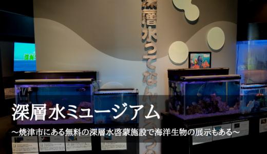 深層水ミュージアム~焼津市にある無料の深層水啓蒙施設で海洋生物の展示もある~
