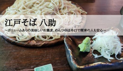 江戸そば 八助~ボリュームありの美味しいお蕎麦、めんつゆは辛口で関東の人も安心~